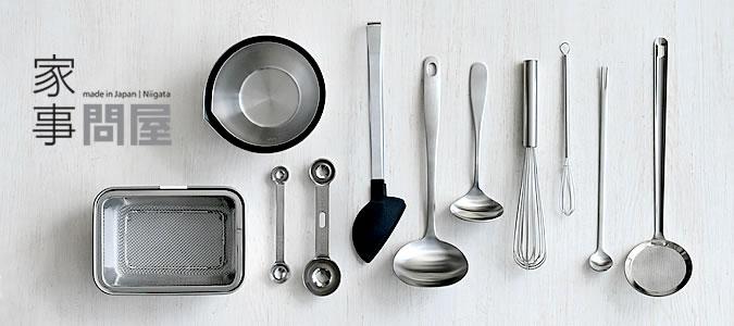 家事問屋のキッチンツール