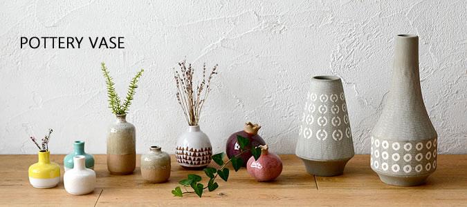 VASE | 陶器のフラワーベース