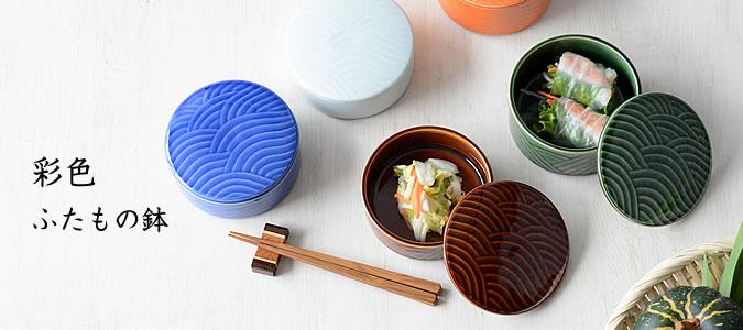 彩色 ふたもの鉢